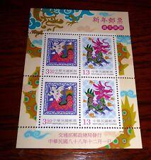 REPUBLIC OF CHINA 1999 2000 YEAR OF THE DRAGON MINT MINIATURE SHEET TAIWAN