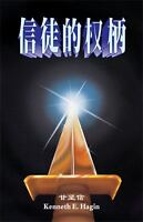 The Believer's Authority by Kenneth E. Hagin
