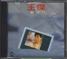 Dave Wang Jie / 王傑 - 忘了你忘了我 (Out Of Print) (Graded:EX/EX) POCD1368