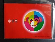 China 2004 lunar year of monkey Booklet MNH