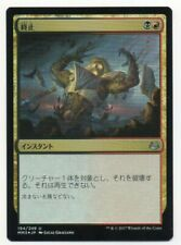 MTG Japanese Foil Terminate Modern Masters 2017 NM-