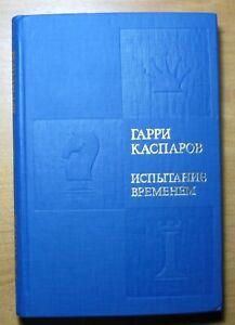 Chess. Kasparov Garry. The test of time. 1985