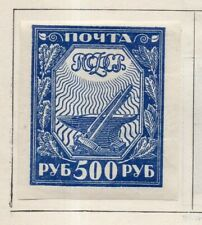 Russia 1921 Imperf Early Issue Fine Mint Hinged 500P. NW-103733