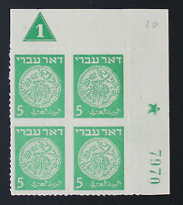 Israel, 1948, Doar Ivri, 5m, Plate Block of 4 MNH Stamps, Grp 20  #a2356