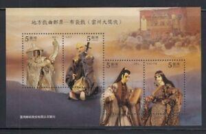 TAIWAN Puppet Theater MNH souvenir sheet