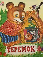 NEW BOOK CHILDREN Russian Language Russian fairy tale ТЕРЕМОК