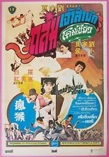 Mad Monkey Kung Fu (1979) Hong Kong Film Thai Movie Poster