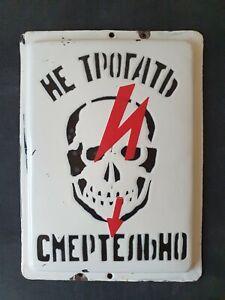 """Danger Board Metal """"Danger! Keep out"""" Skull Sign Enamel Plaque Soviet Vintage"""