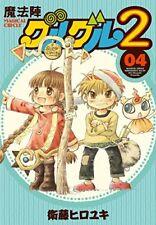 Magical Circle Guru Guru 2 vol.4 Gangan comics ONLINE Hiroyuki Eto Japan NEW