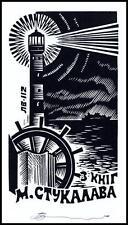 Leonenko Vasyl 1983 Exlibris X3 Lighthouse Leuchtturm Ship Boat Marine 112