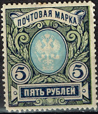 Russia classic stamp Imperial Eagle Rubles 5.00 1915 MLH