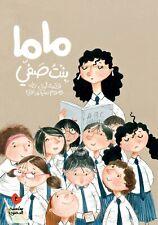 Al Salwa Books - Mama My Classmate Paperback – 2018
