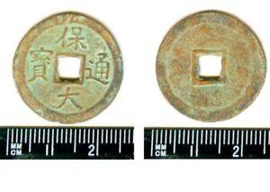 V2510, World Last Cast Cash Coin, Annam Bao-Dai Thong-Bao, AD 1926-1945