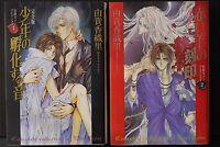 JAPAN Kaori Yuki manga: Earl Cain Complete Collection 1~2 Complete Set