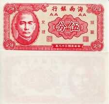 CHINA 5 Cent Banknote World Paper Money Currency  Asia Bill pS1453 Note - 1949
