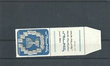 ISRAEL 1952 MNH (061)