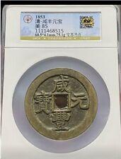 """GBCA 85 Grade Qing DY Xian Feng Y-B,Manchu script """"宝苏当百"""""""