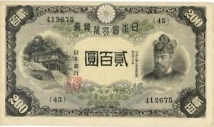 Japan 200 Yen Banknote 1945 VF