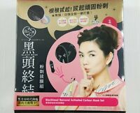 MY SCHEMING Blackhead Acne Removal Activated Carbon Face Mask Set