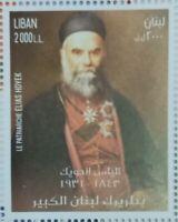 Lebanon 2020 NEW MNH stamp - Patriarch Hoyek