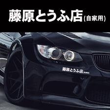 JDM Japanese Kanji Initial D Drift Turbo Euro Fast Vinyl Car Sticker Decal White