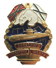 USSR Russian Navy  Northern Fleet Submarine Polar Bear Brass Enamel Pin Badge