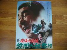 ZATOICHI 'S CONSPIRACY Shintaro Katsu original Japan 1973 movie poster