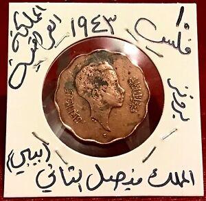 Iraq 10 Fils 1943 Baby Faisal II Bronze Coin, Km#108. الملك فيصل الثاني