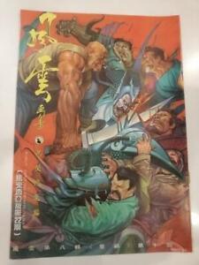 Chinese Comic Book 風雲畫集 馬榮成 中文 馬來西亞版 絕版 漫画  繁体 天下出版社 全彩印刷 二手