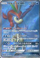 Keldeo GX SR Japanese Pokemon Card PCG SM10b 057/054 Sky Legend NM