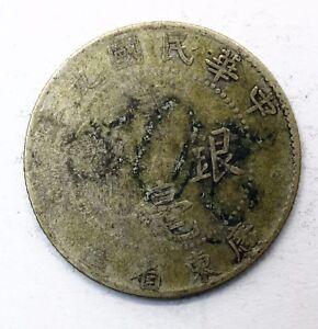 1920 China Republic 2 Jiao / 20 Cents - Guangdong province (Kwangtung) - Lot 364