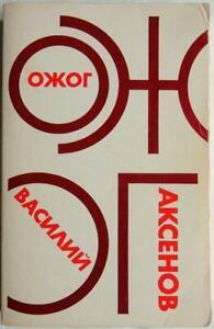 1980 Vasily AKSENOV Original PHOTO Russian Emigre Book Russia USSR Ozhog Burn