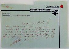New listing PALESTINE MACCABI - YEHUDA REHOVOTH GYM & SPORT ASSOCIATION SIGNED LETTER 1936