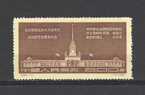 CHINA PRC SC#234,   Russian Economic and Cultural Exhibition   C28  Mint NH NGAI