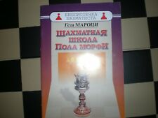 "Russian chess book ""Chess School of Paul Morphy  "" SC"