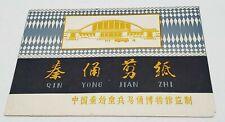 Vtg Chinese Black Paper Folk Art Paper Cut Out Qin Yong Jian Zhi Asian Souvenir
