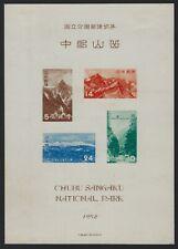 Japan - 1952 - Scott # 564a - Natl. Parks Souvenir Sheet - Mint LH