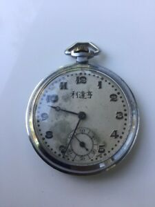 TASCHENUHR 掛表 挂表 CHINESE MARKET lommeur 회중 시계 zakhorloge zegarek kieszonkowy