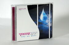 Yaakov Shwekey - Cry No More-יעקב שוואקי