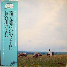 KIYOSHI HASEGAWA / RECORDED IN MOROCCO, SPAIN, GREECE / FLASH JAPAN OBI
