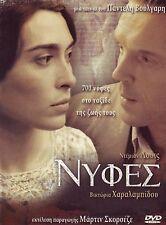 NYFES  THE BRIDES  - Martin Scorsese - Damian Lewis Victoria Haralabidou DVD