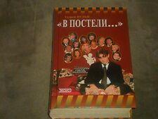 Andrey Vulf `В постели...` и за кулисами Hardcover Russian