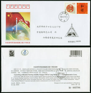 CHINA 2009 PFTN.HT-68 Launch of Yaogan VIII Satellite by LM-4C CC/FDC