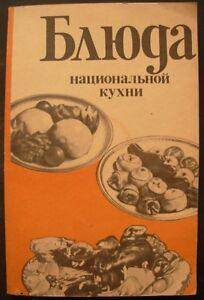 National cuisine Ethnic foods Kazakh cookbook on Russian 1992