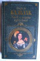 Russian Book - Оноре де Бальзак - Блеск и нищета куртизанок