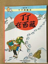 TINTIN AU TIBET, en chinois, édition CCPH en 2009