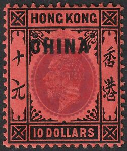 Hong Kong 1917 KGV China Overprint $10 Purple + Black on Red Mint SG17 cat £700