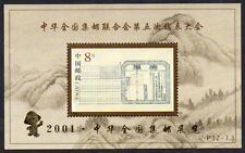 La Chine neuf sans charnière 2000 MS4515 5TH philatélique Fédération Congrès