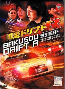 BAKUSOU DRIFT R JAPANESE MOVIE DVD-NTSC All Region Excellent ENG SUB BOX SET