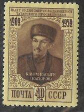 Russia /USSR, 1952, Sc 1641, K. Nasiri, tatar Educator, single, MLH, CV $19